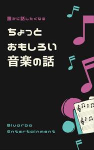 音楽 雑学 コラム Kindle 電子書籍