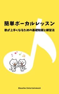 トレーニング ボーカル ヴォーカル ボイトレ 歌がうまくなる 簡単 入門 基礎 練習法 自宅 独学