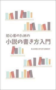 小説 書き方 入門 初心者 Kindle 電子書籍