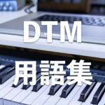 DTM用語集 関連記事リンク集