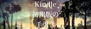 【Kindle初出版の手引き】自作小説をKindleで出版する方法