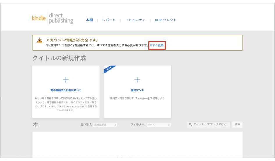 Kindle 出版 小説 KDP アカウント 登録