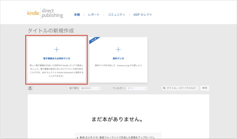 Kindle 出版 小説 KDP 電子書籍 登録