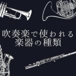 吹奏楽 楽器 種類 金管楽器 木管楽器 弦楽器 打楽器 ブラスバンド ウインドオーケストラ