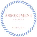 alpha 大石仁久 niku oishi assortment bgm