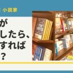 小説 書き方 入門 初心者 出版 印税 新人賞 スカウト 小説投稿サイト